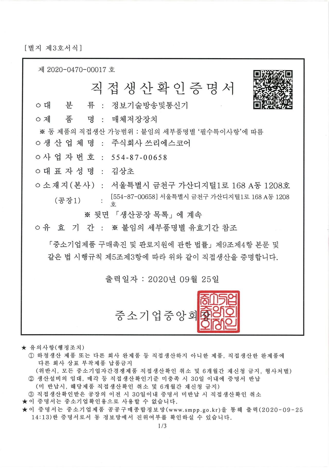 매체저장장치_직접생산 확인증명서