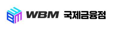 WBM 국제금융점