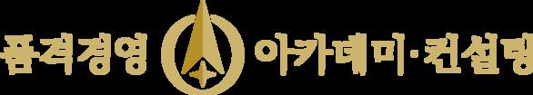 품격경영아카데미·컨설팅