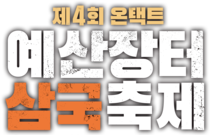 제4회 온택트 예산장터 삼국축제