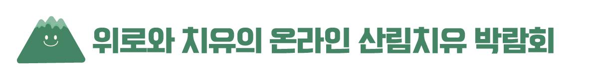 위로와 치유의 온라인 산림치유 박람회