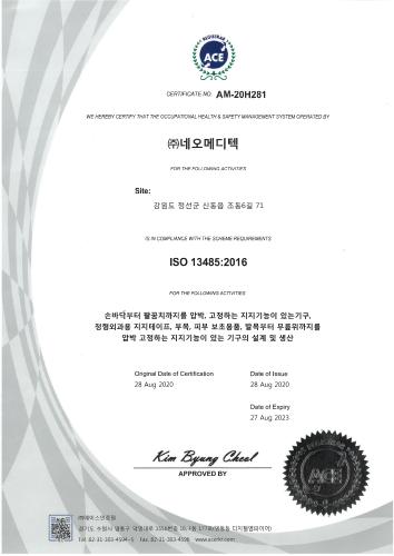 ISO13485(한글)