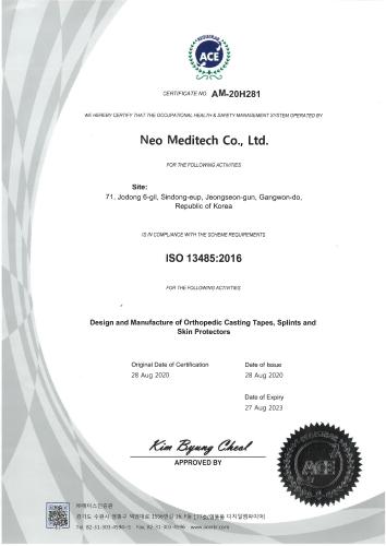 ISO13485(영문)