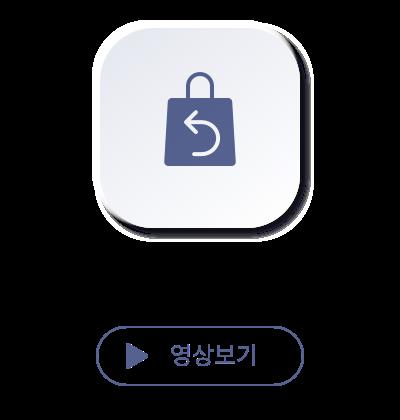 인공지능 컨택센터, AI 고객센터, 반품, 데모영상, 쇼핑몰, 음성합성, 음성인식