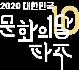 2020 문화의달 파주