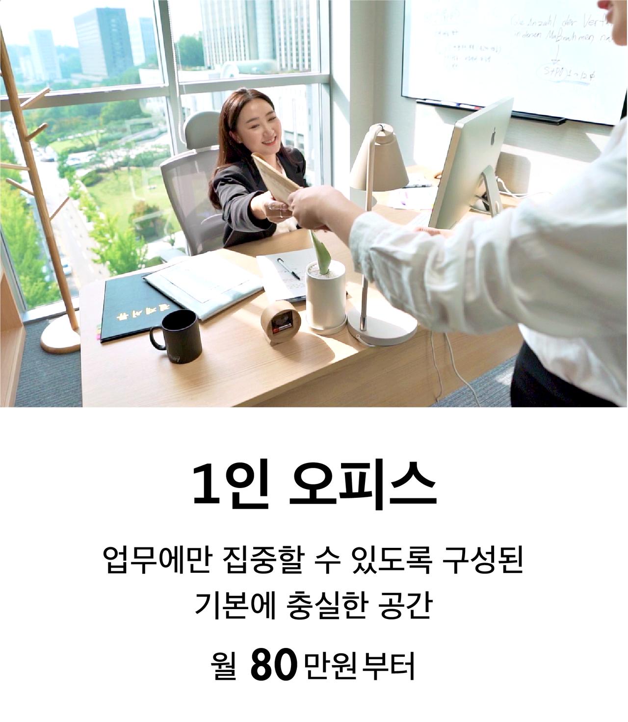 넥스트데이 멤버십 - 1인오피스