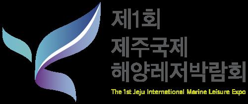 제1회 제주 국제해양레저박람회