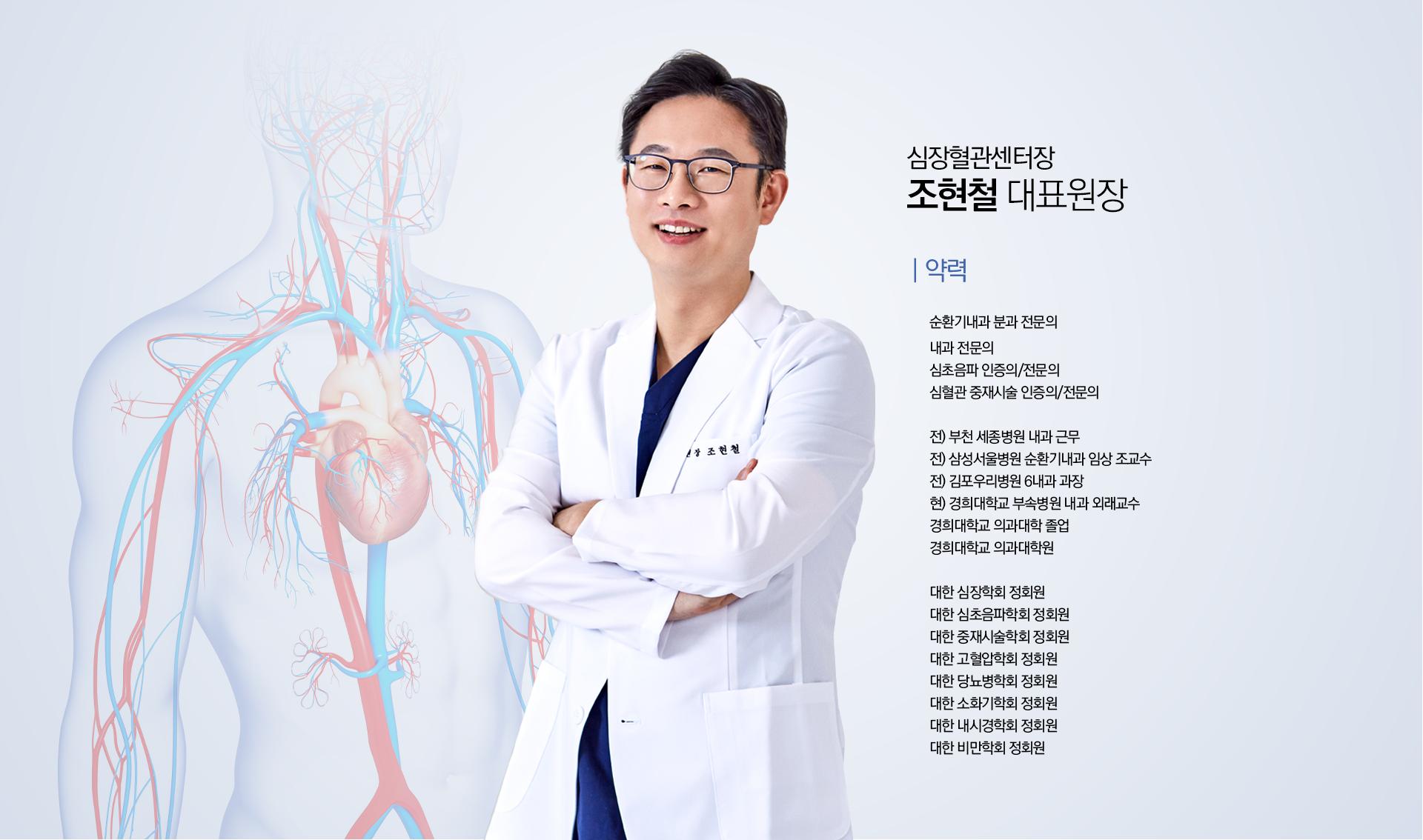심장내과전문의 의료진소개