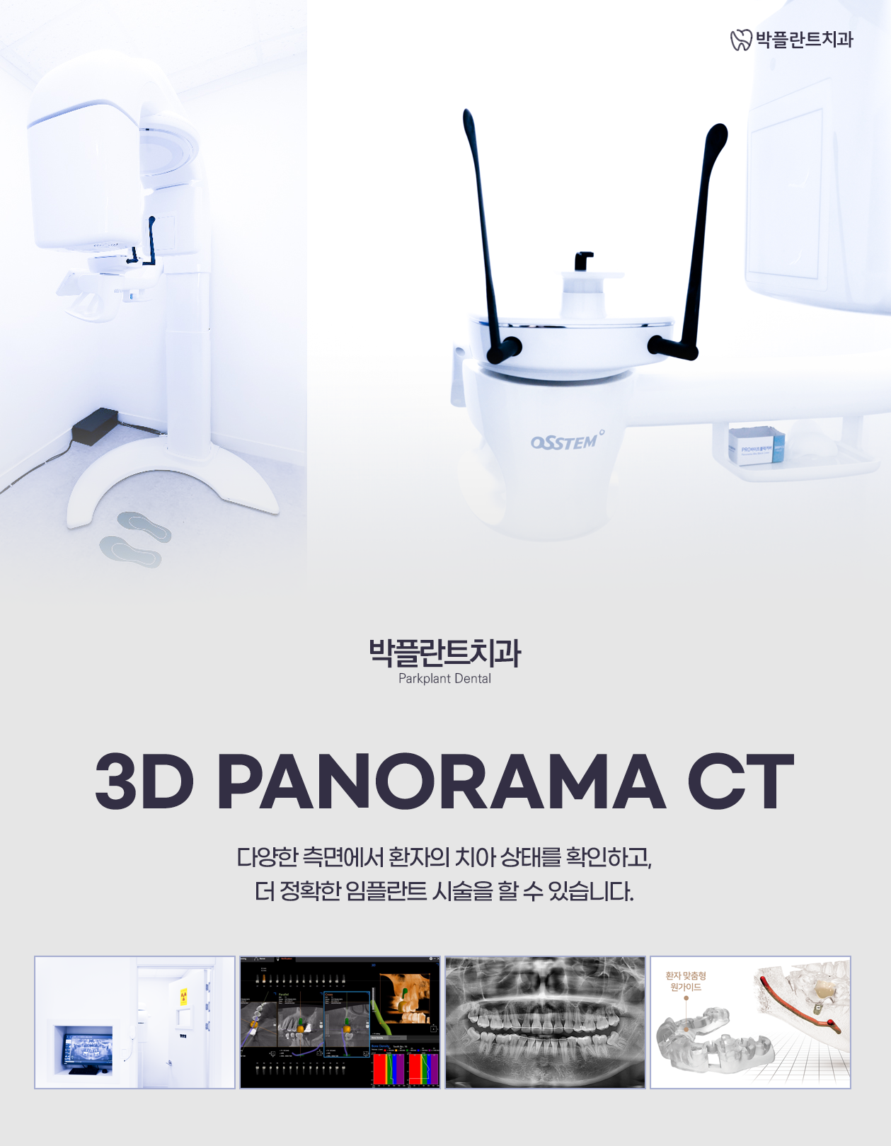 3D PANORAMA CT