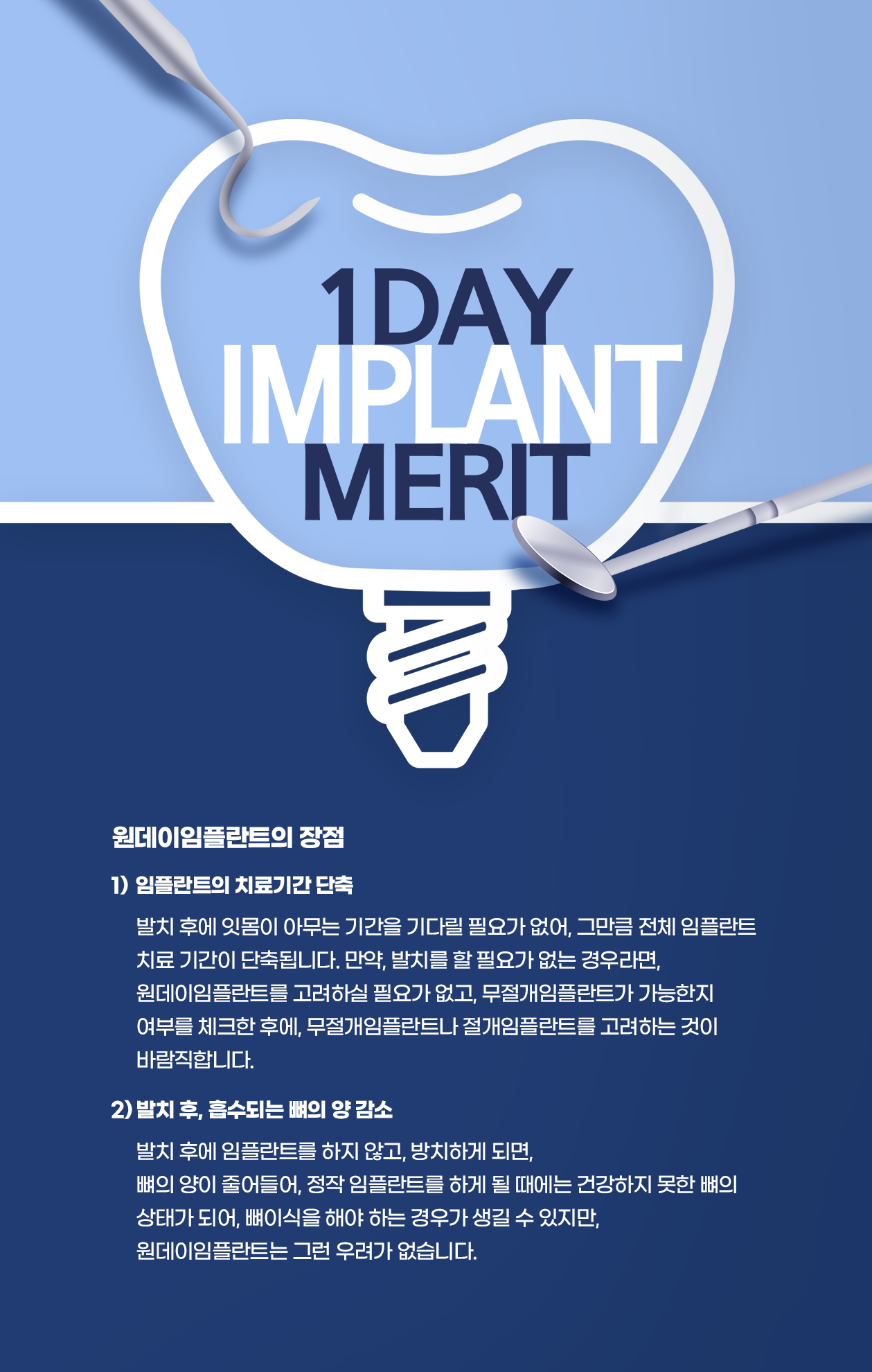 1DAY IMPLANT MERIT