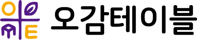오감테이블