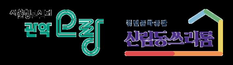 서울청년센터 관악오랑 신림동쓰리룸