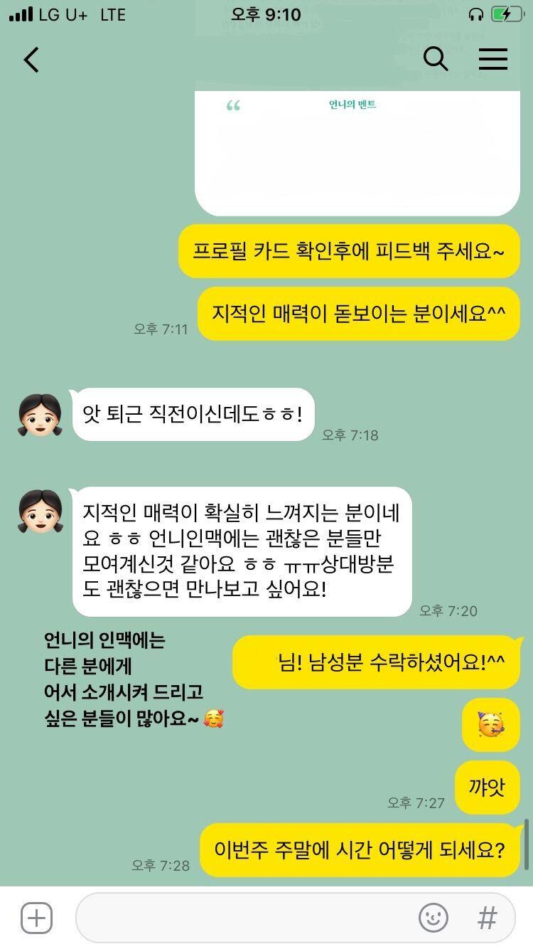 나의 매칭언니님에게 상대의 프로필을 받아요 :)