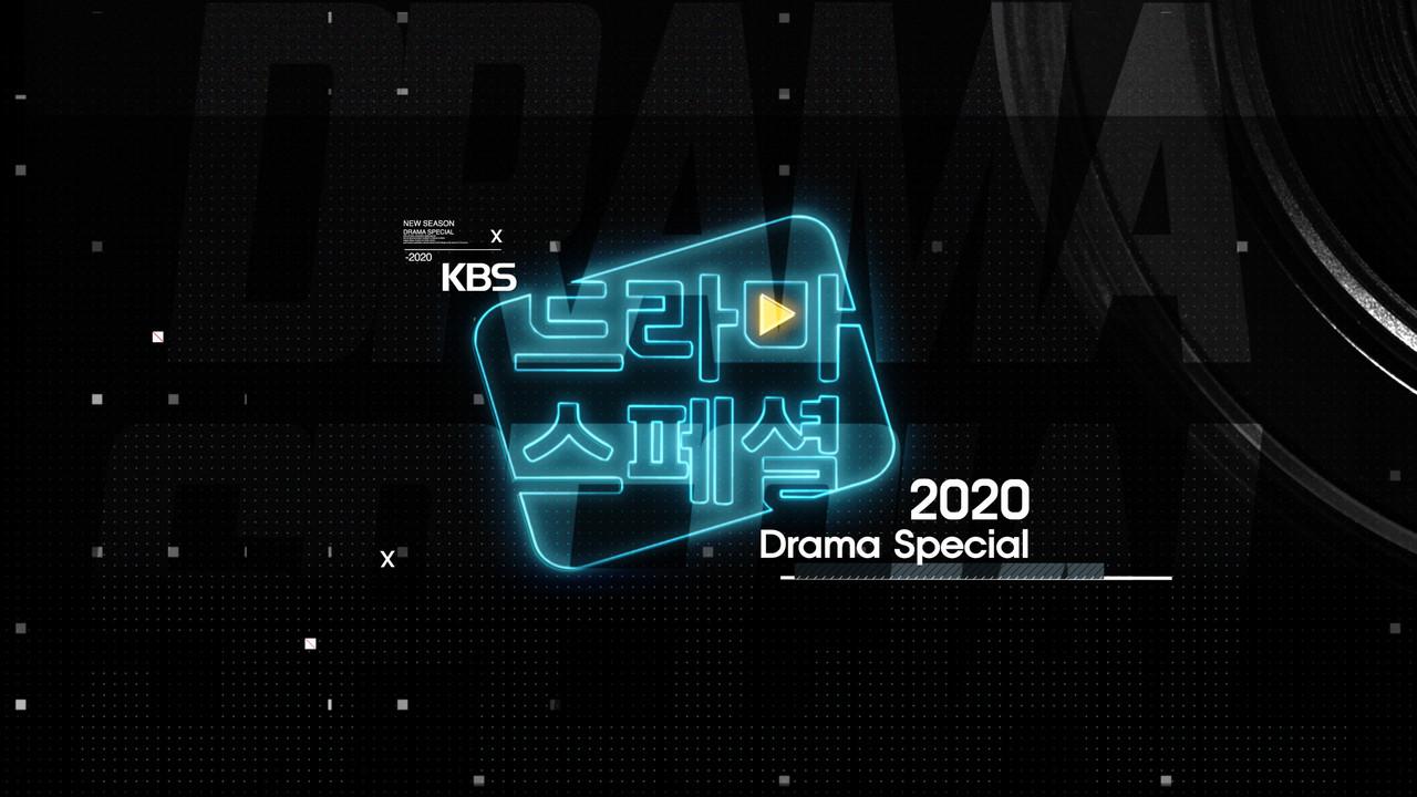 2020 KBS 드라마 스페셜