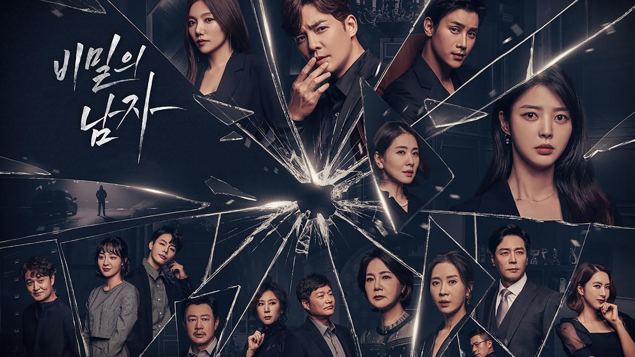 2020 KBS1 일일극 <비밀의 남자>