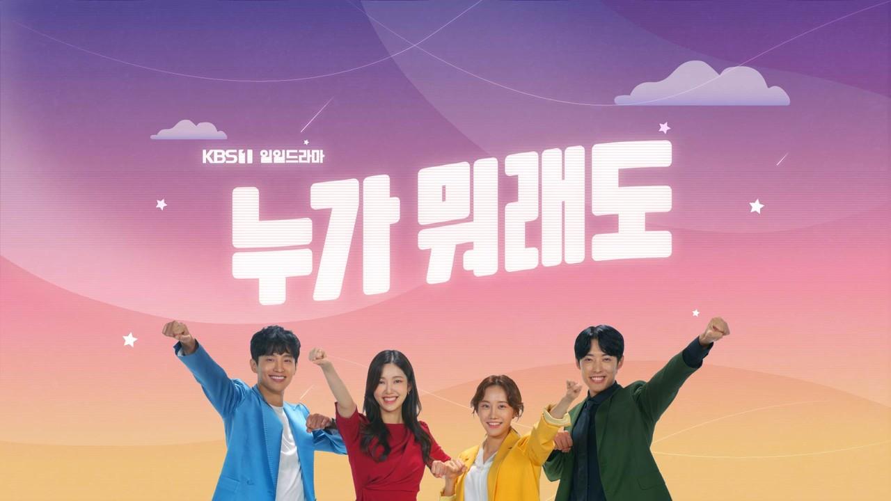 2020 KBS1 일일극 <누가 뭐래도>