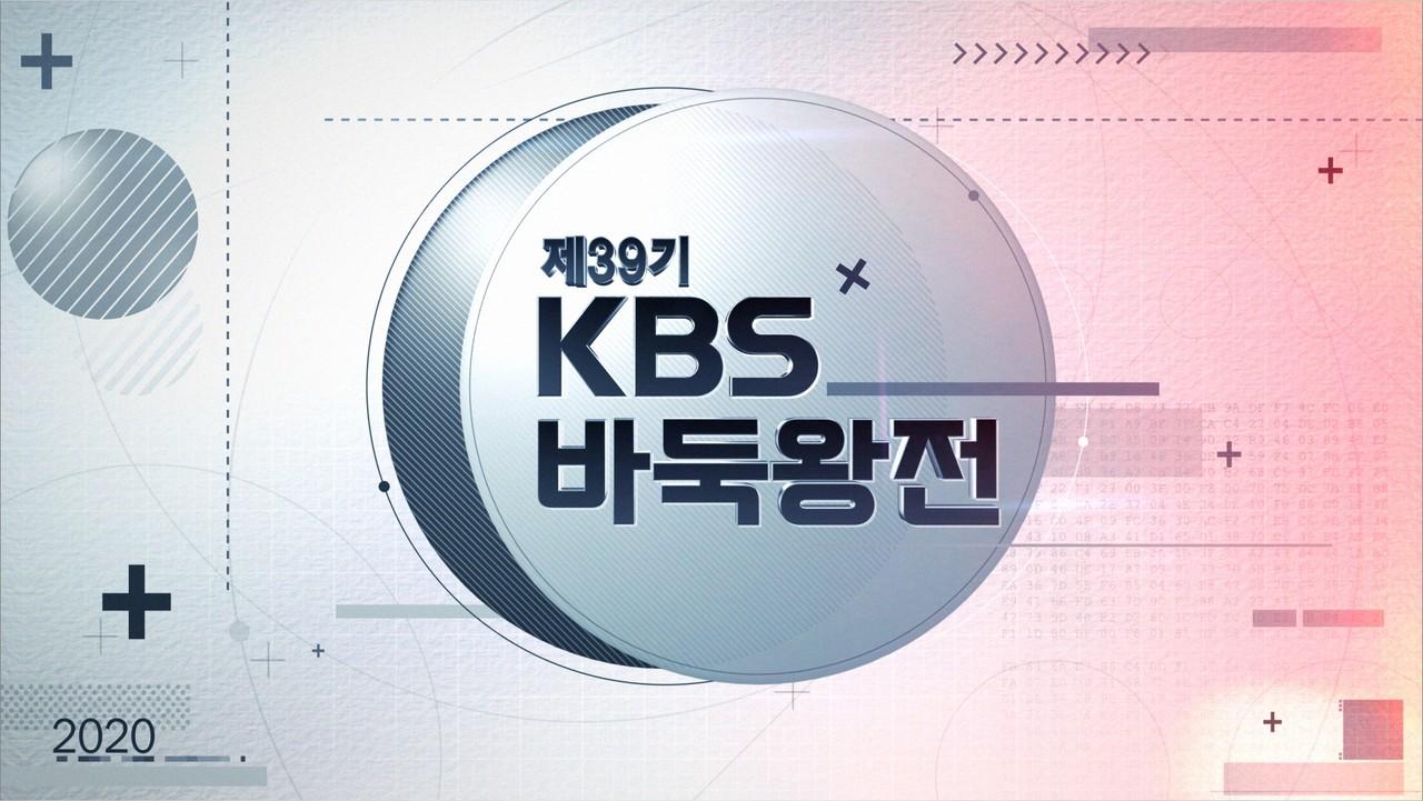 제39기 KBS 바둑왕전