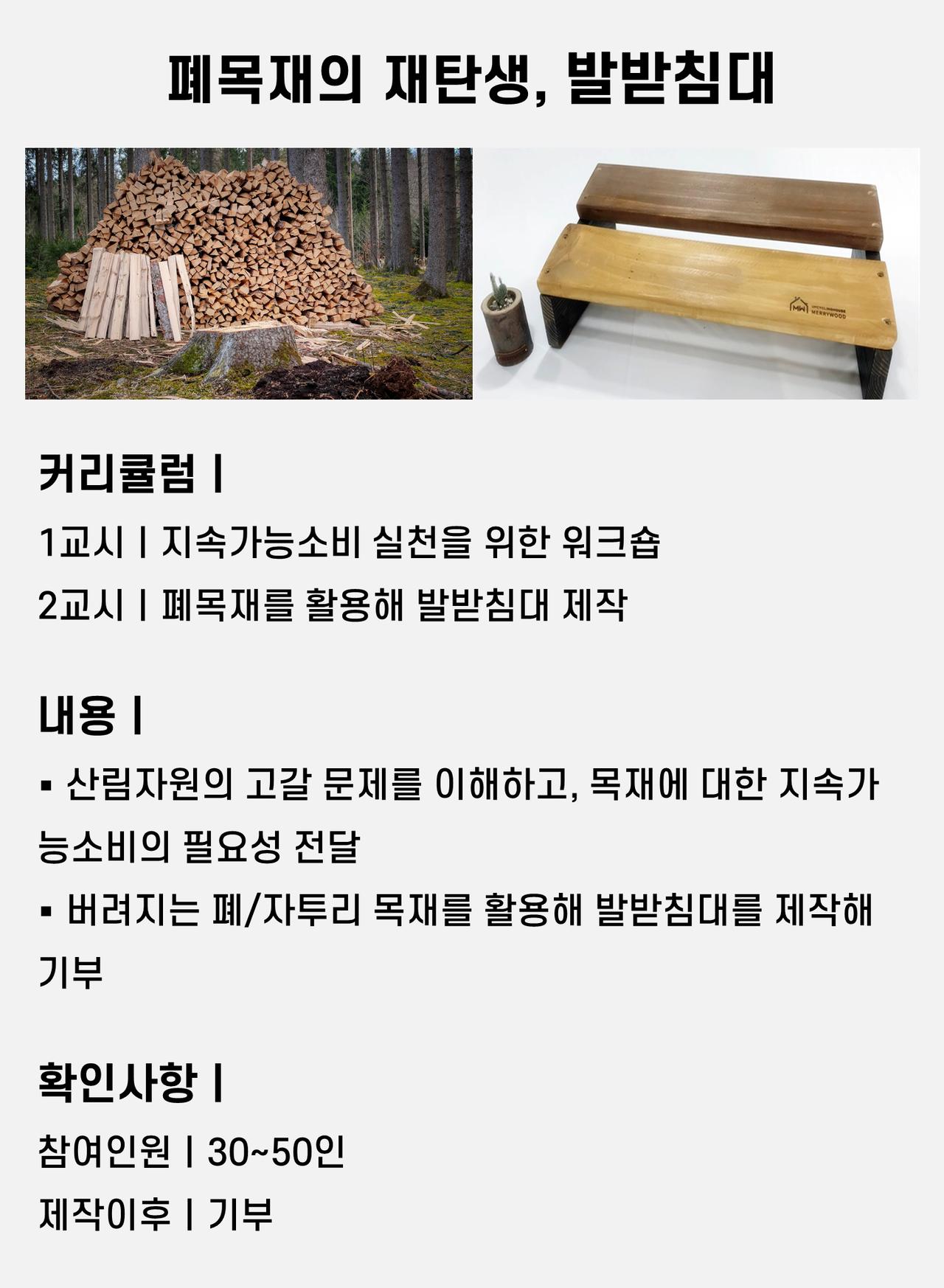자원순환 업사이클링 새활용 목공 폐목재 비대면봉사활동 키트봉사