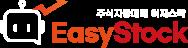 이지스탁 주식자동매매 easystock