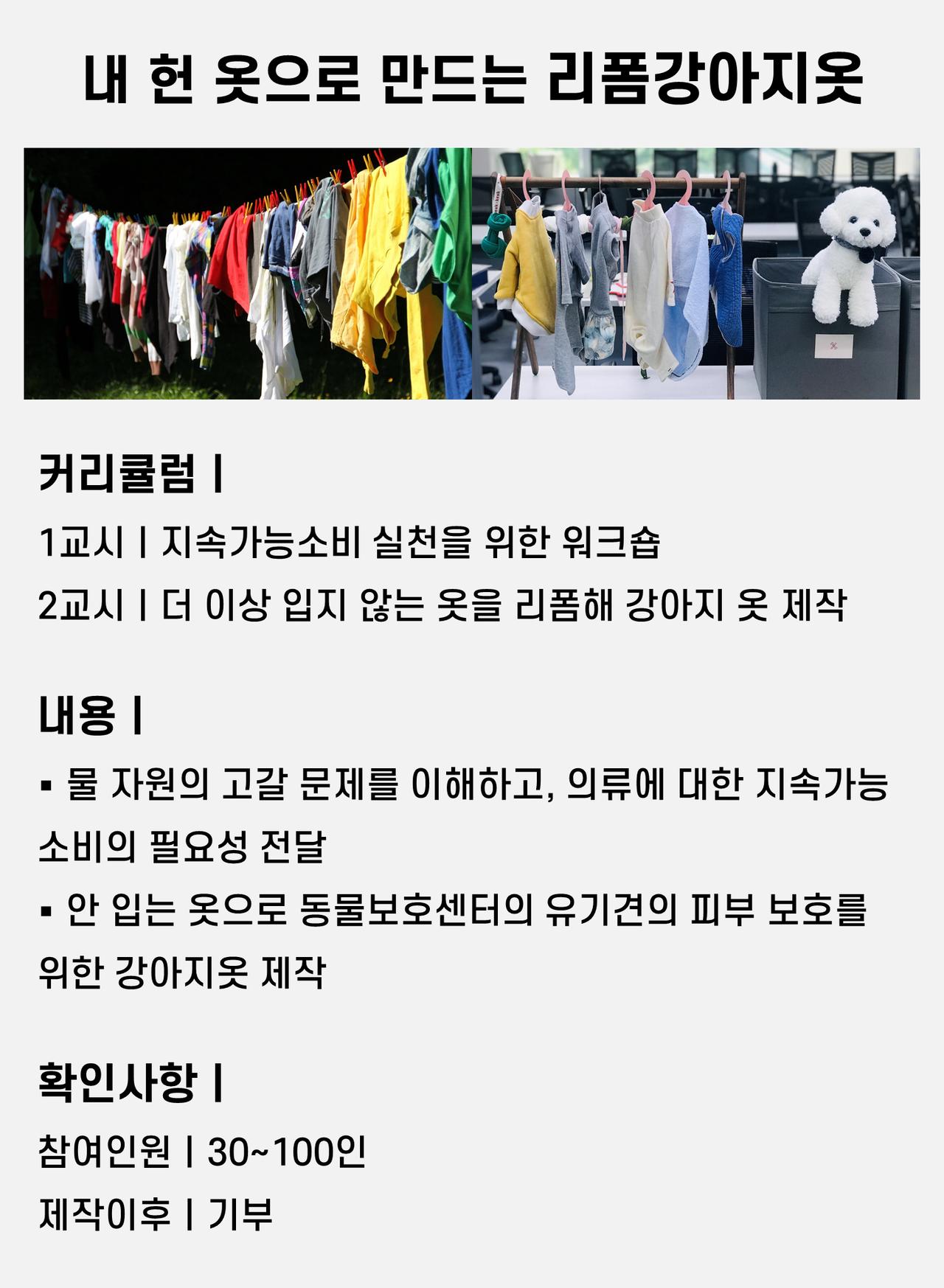자원순환  유기견봉사 강아지옷 헌옷리폼 업사이클링 키트봉사 비대면활동