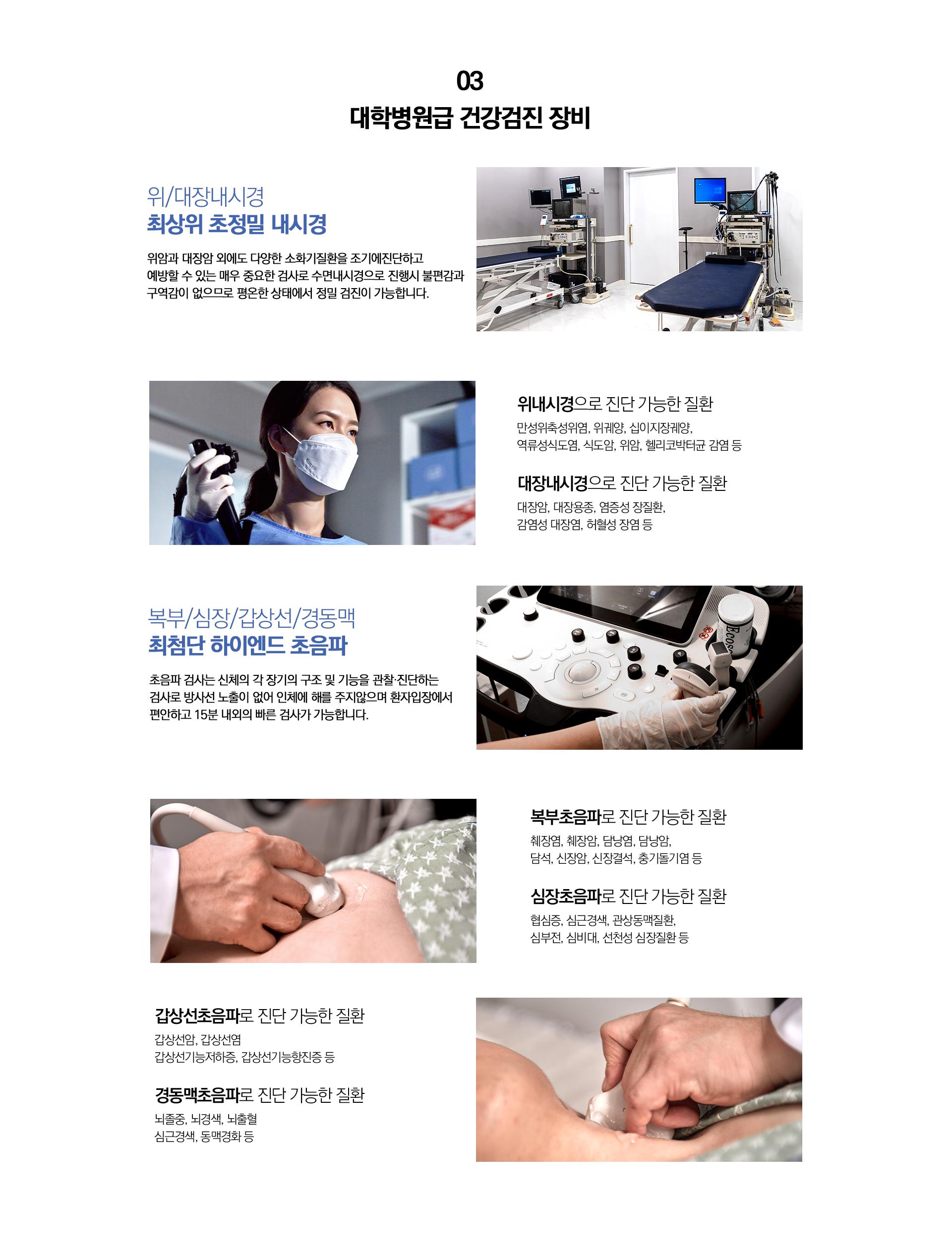 조현철 건강검진센터
