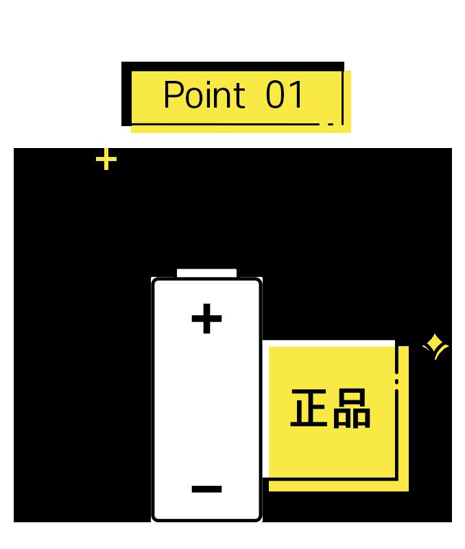 포인트1. 정품 국산 배터리셀