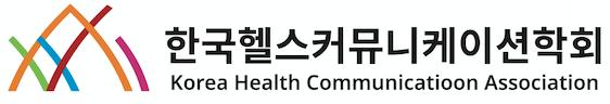 한국헬스커뮤니케이션학회