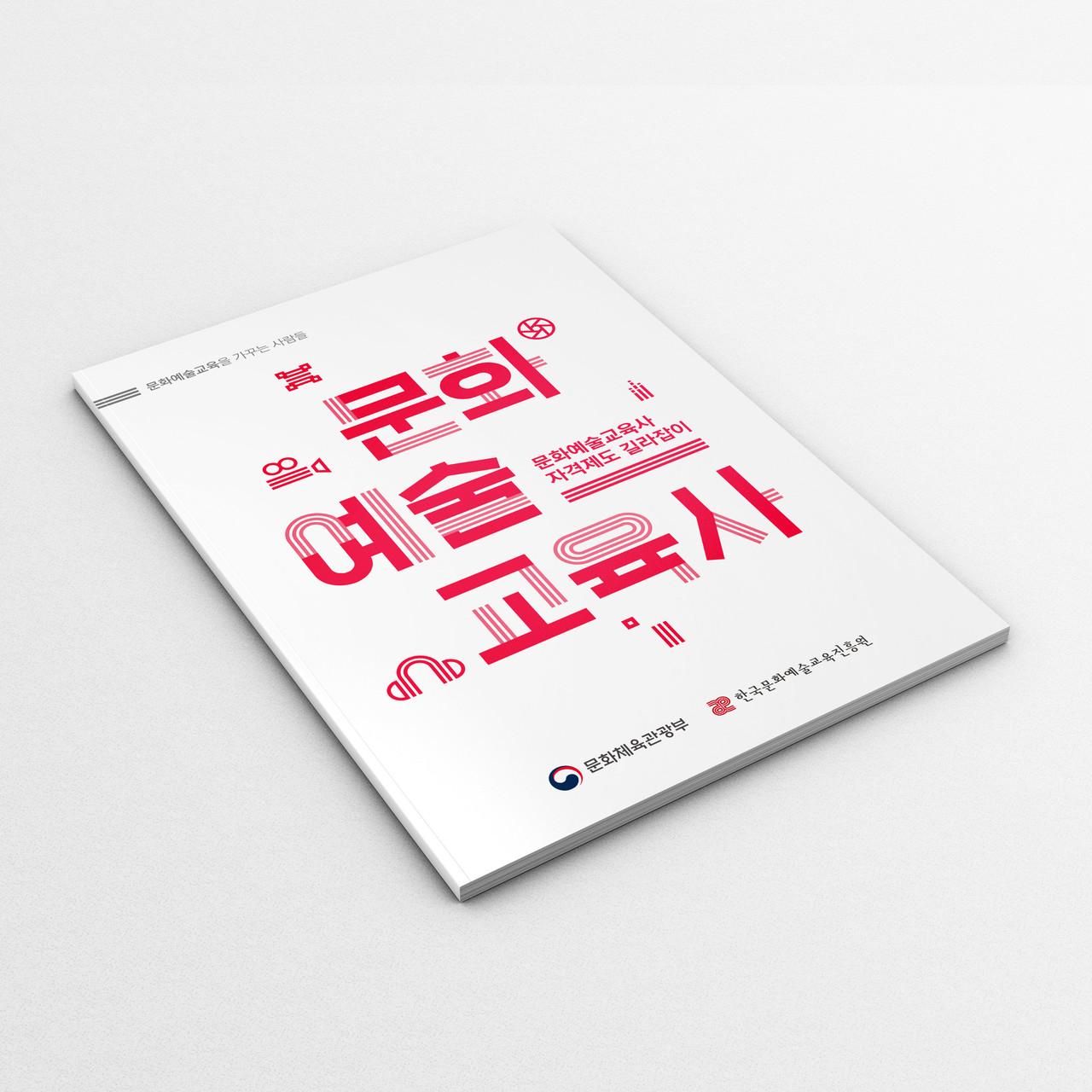 문화예술교육사 자격제도 길라잡이  - 한국문화예술교육진흥원