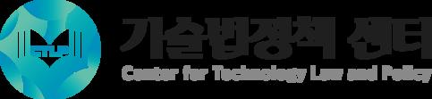 고려대 기술법정책 센터