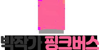 박작가 핑크버스