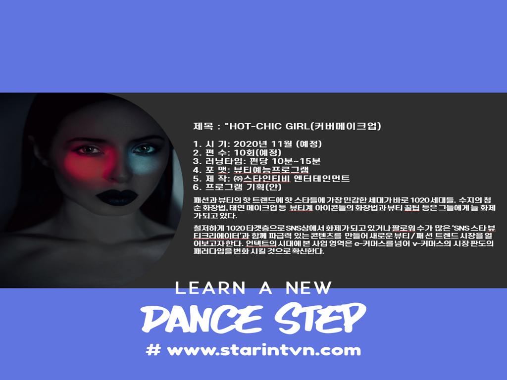 커버메이크업 댄스 프로그램 HOT-CHIC-GIRL