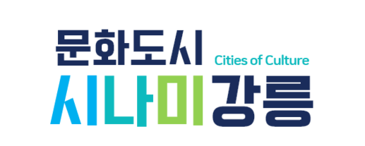 문화도시 강릉