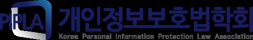 개인정보보호법학회