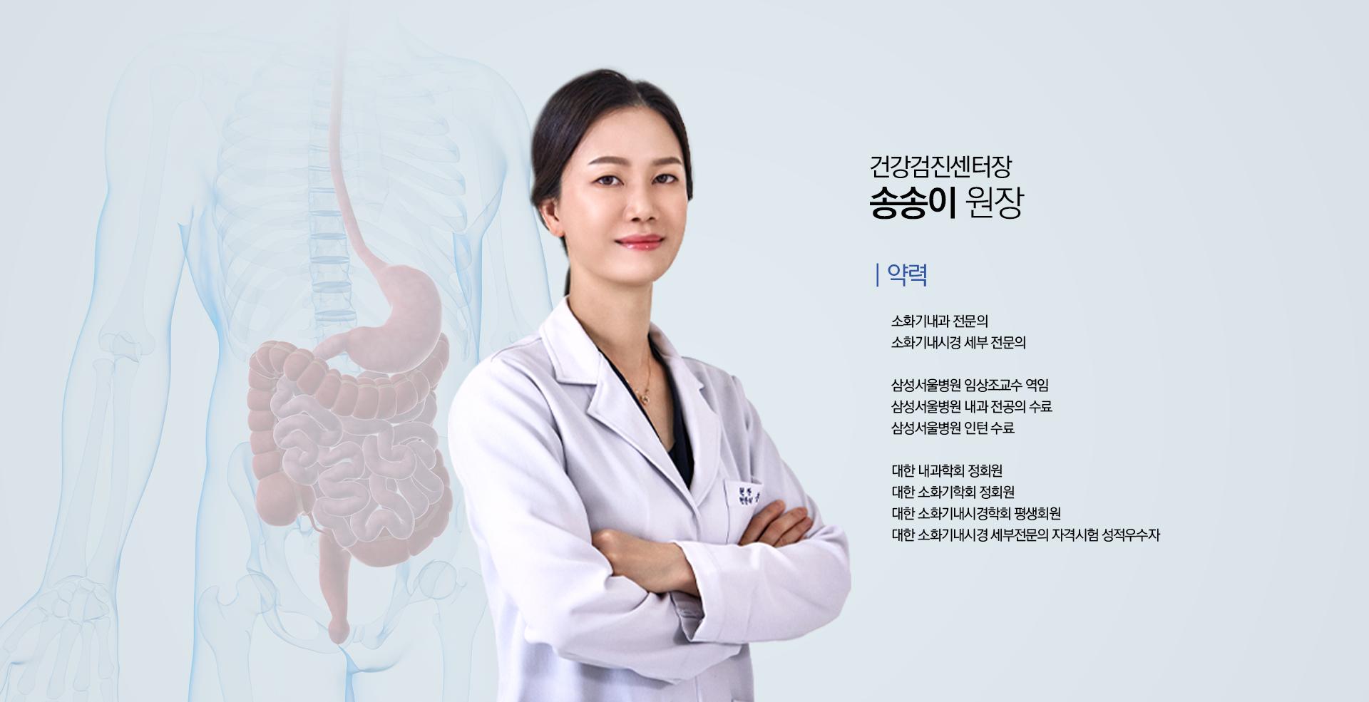 소화기내과전문의 의료진소개