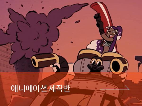 ssoa 서울애니메이션스쿨 애니메이션 제작반