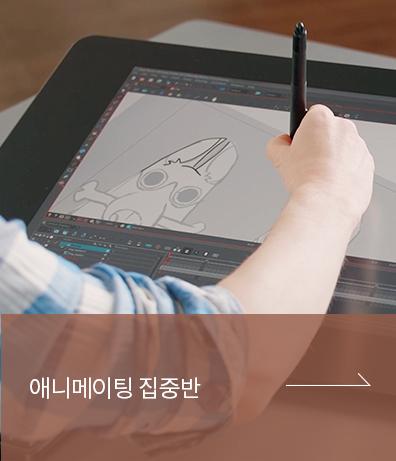 ssoa 서울애니메이션스쿨 애니메이팅 집중반