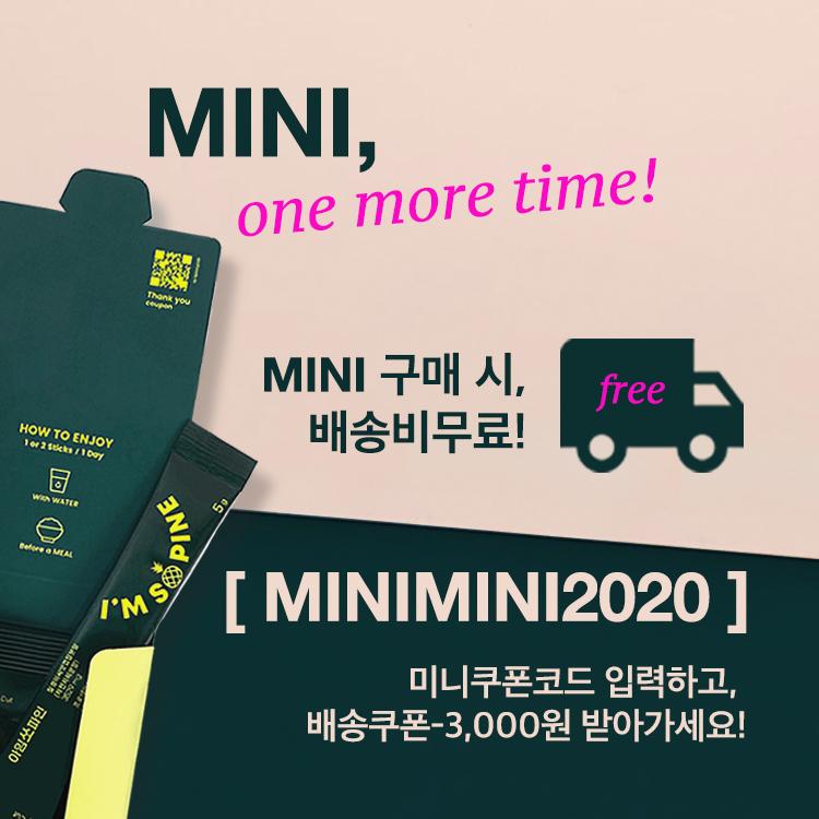 미니 구매 시, 무료 배송비- 3,000원 쿠폰!