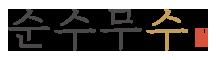 푸루수다 | 순수무수
