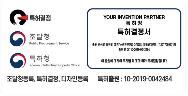 특허출원번호:10-2019-0042484
