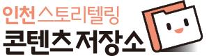인천 스토리텔링 콘텐츠저장소