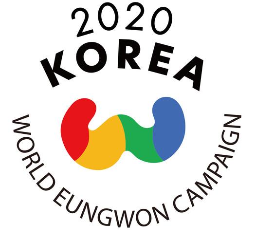 2020KOREA