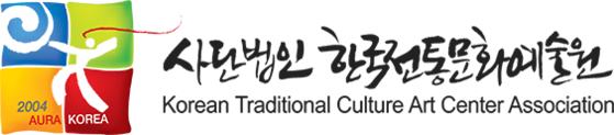 (사)한국전통문화예술원 (복합문화공간 아이원)