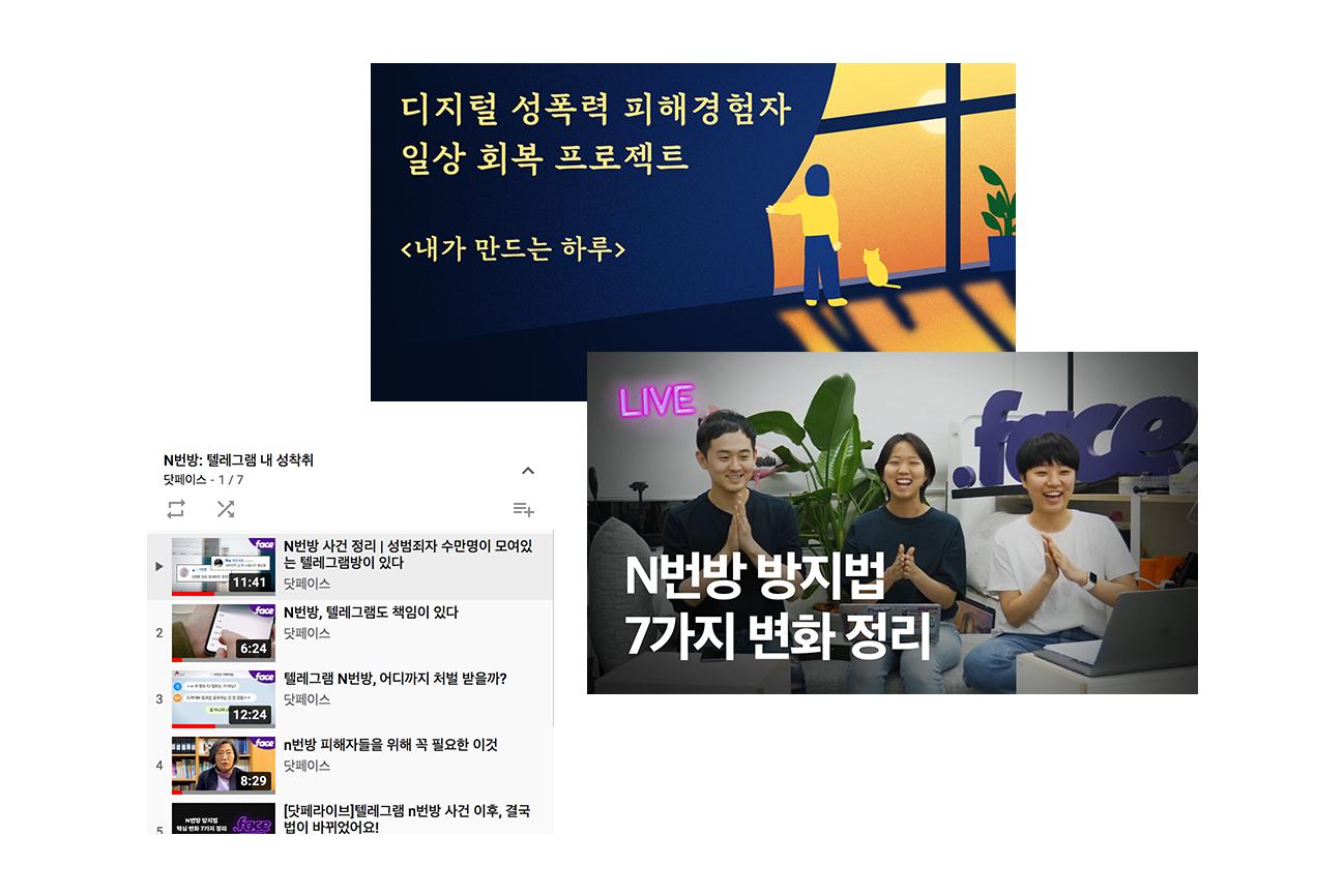 디지털 성폭력 피해자를 위해 우리가 할 수 있는 일 <내가 만드는 하루> 캠페인, N번방 텔레그램 내 성착취 닷페이스 유튜브 재생목록, N번방 방지법 7가지 변화 정리 닷페이스 콘텐츠 썸네일 이미지