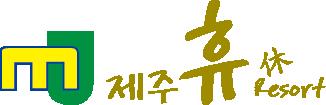 제주 휴(休)  리조트