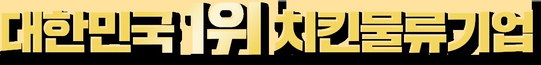 대한민국 1위 치킨물류기업
