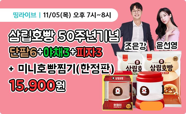 쇼호스트 조은강 & 쇼호스트 윤선영