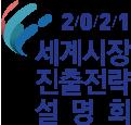 2021 세계시장진출전략설명회