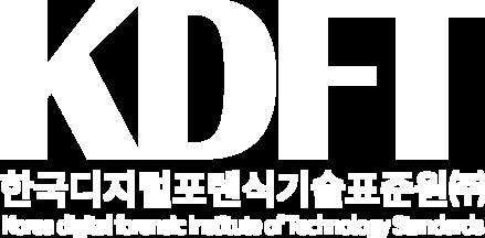디지털포렌식 전문 | KDFT 한국디지털포렌식기술표준원