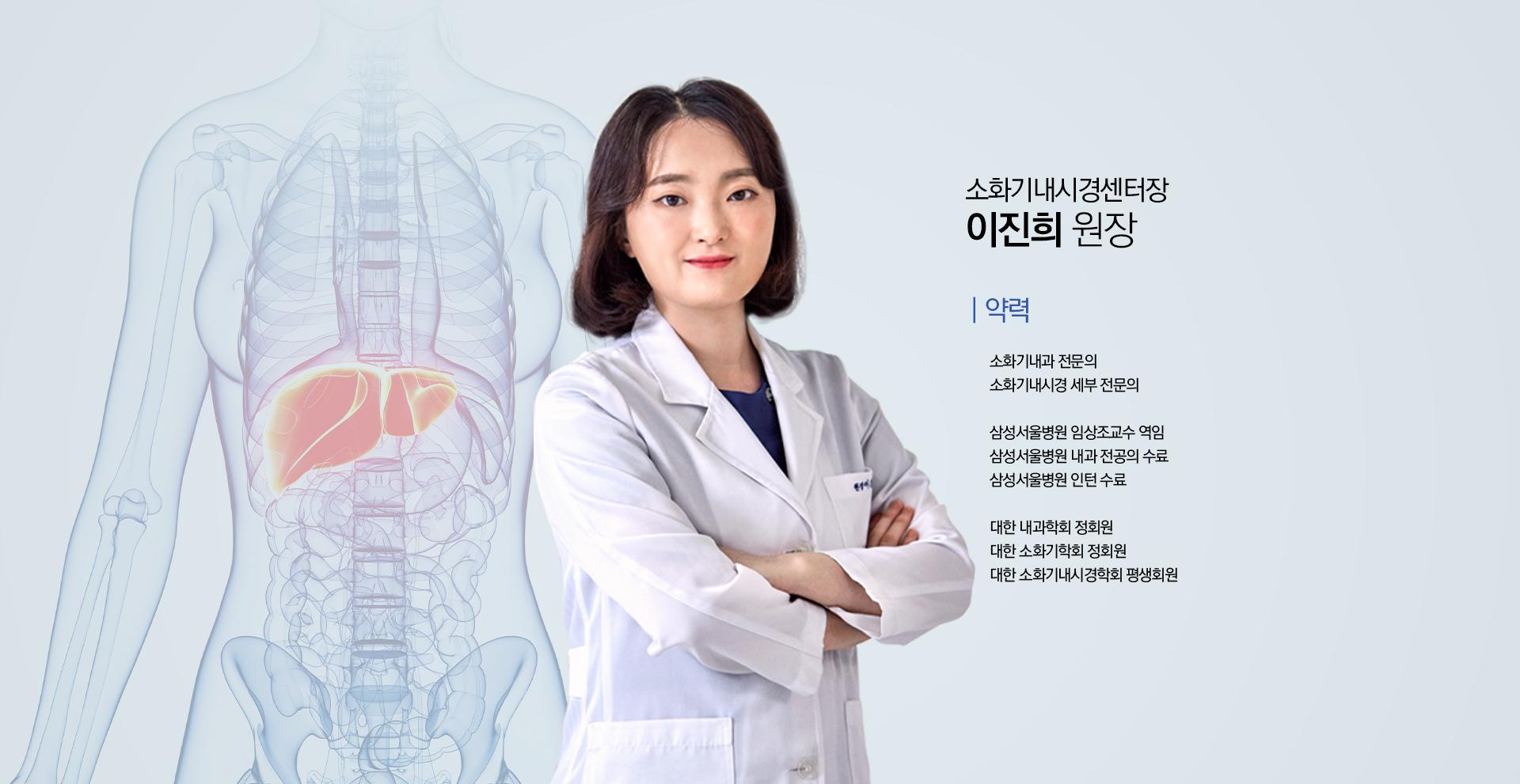 소화기내과 전문의 의료진소개