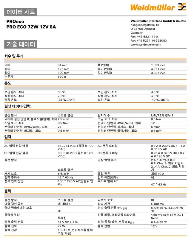 <B>72W 12V Catalog ></B>